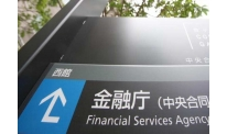 Financial Services Agency in Japan reorganized to boost effectiveness