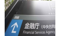 Japanese FSA wants to tighten ICO rules