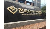 Korea-based banks to integrate blockchain verification system