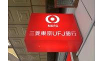 Mitsubishi UFJ Financial Group tests own digital coin